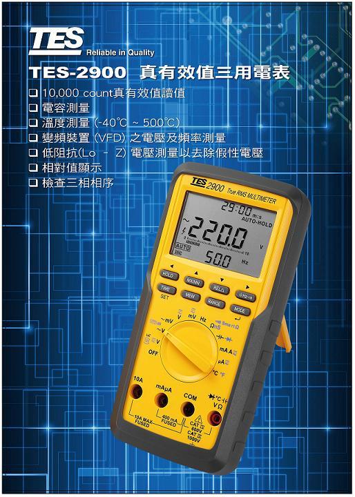 tes-2900 真有效值万用表
