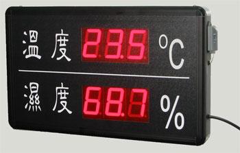 大型温湿度数显屏