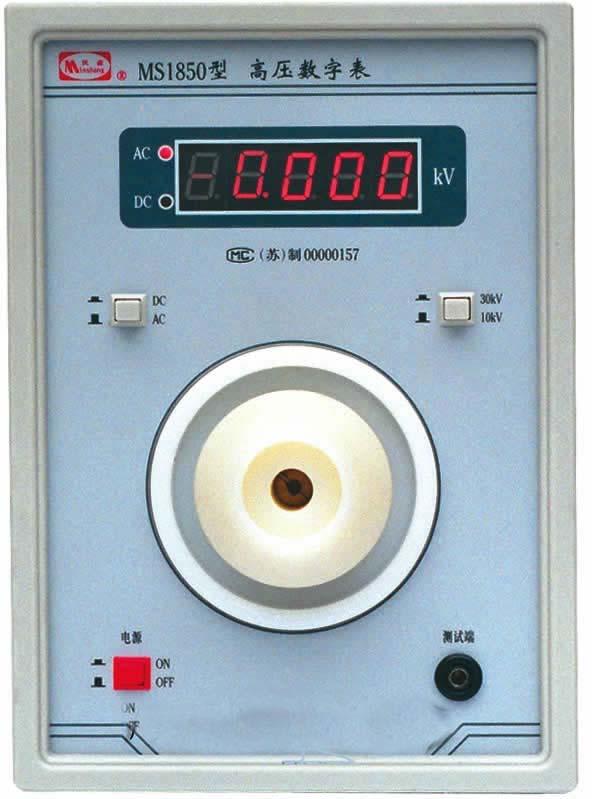 数字高压表MS1850
