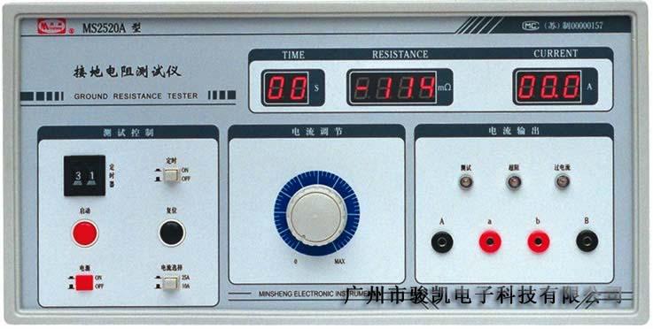 接地电阻测试仪MS2520A