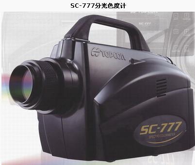 分光色度计SC-777