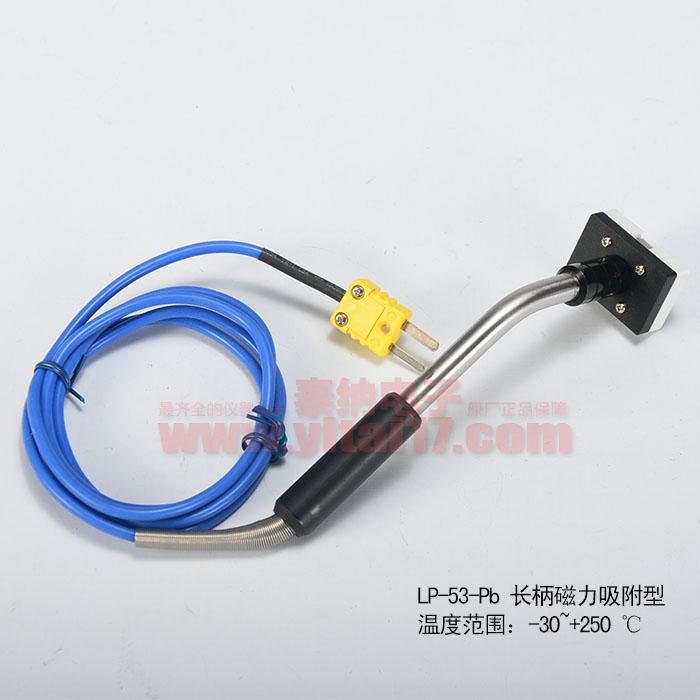 立绅RIXEN温度探头 LP-53-Pb 长柄磁力吸附型热电偶温度测棒
