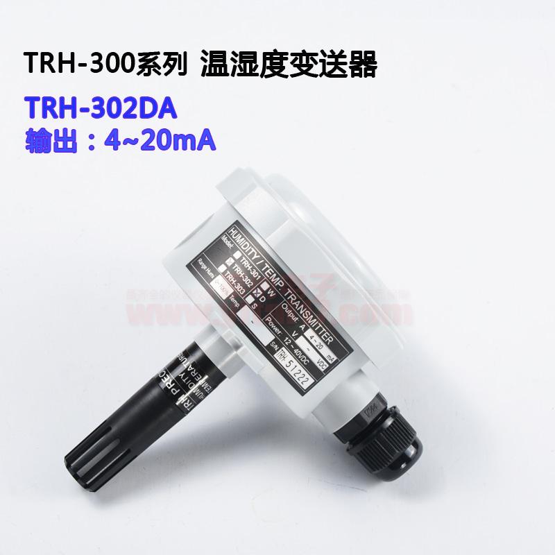 TRH-301,TRH-302,TRH-303 温湿度传送器