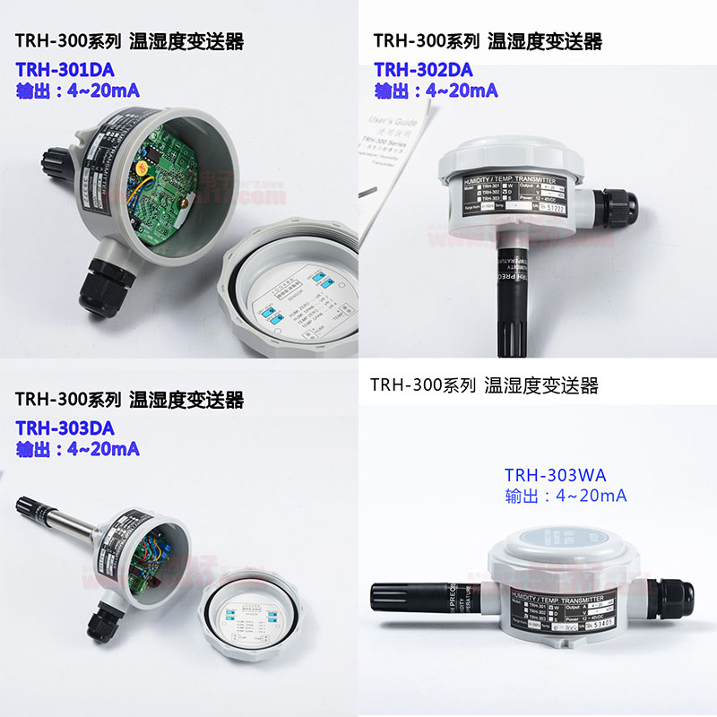 台湾立绅 TRH-301 /302/303  温、湿度信号传送器 TRH-300 系列