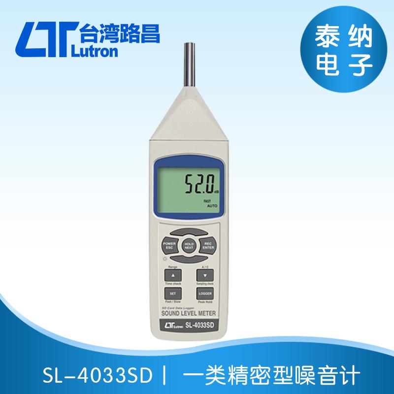 SL-4033SD Class1一类精密型噪音计(带SD卡)