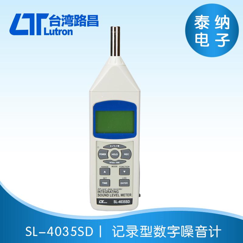SL-4035SD 记录型数字噪音计(SD卡)