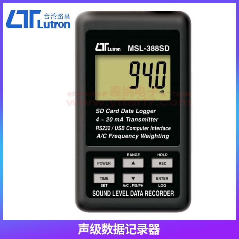 声级数据记录器  MSL-388SD  4~20毫安输出变送器