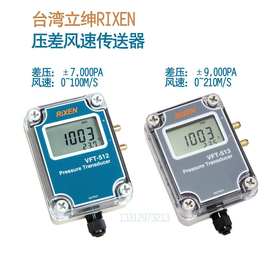 台湾立绅VFT-512/513防水压差皮托管风速变送器