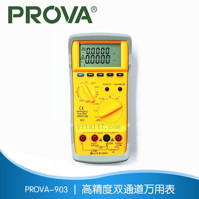 台湾宝华PROVA-903高精度双通道万用表