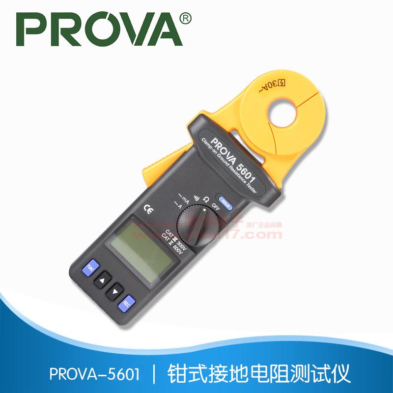 钳式接地电阻测试仪PROVA-5601