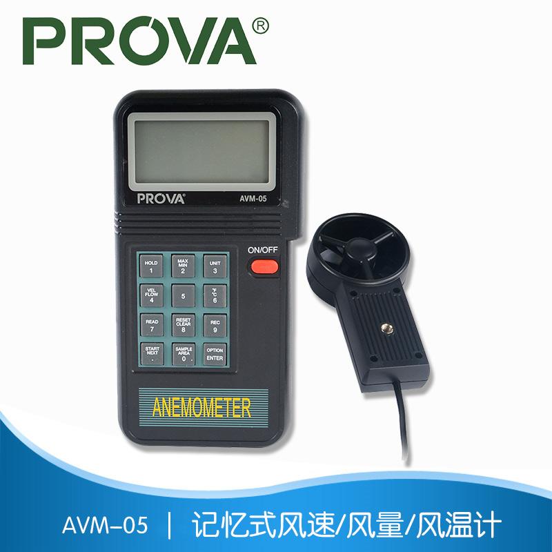 记忆式风速/风量/风温计 AVM-05