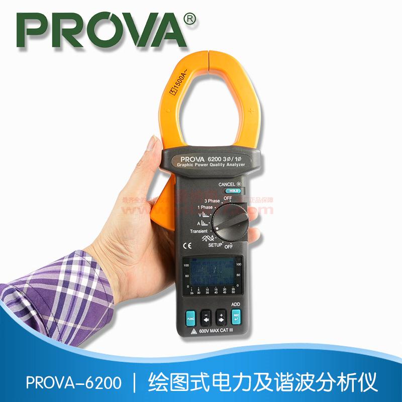 PROVA-6200 绘图式电力及谐波分析仪