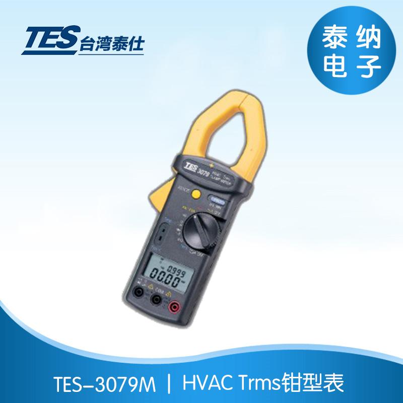 TES-3079M HVAC Trms钳型表(1000A)