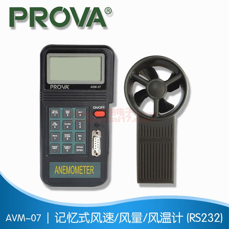 记忆式风速/风量/风温计 (RS232) 台湾宝华AVM-07