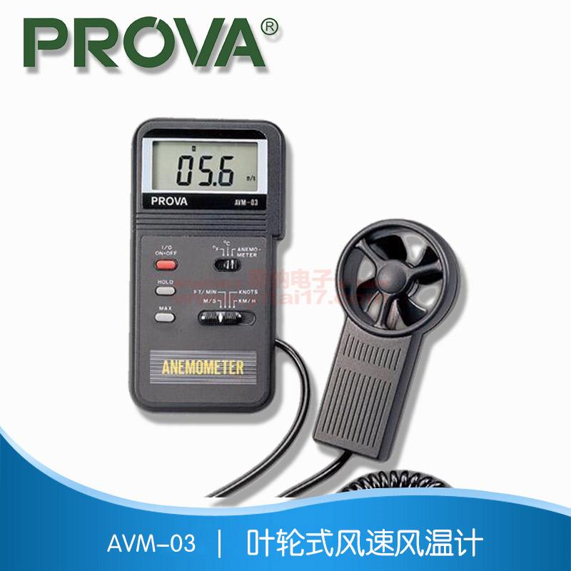 叶轮式风速风温计 AVM-03