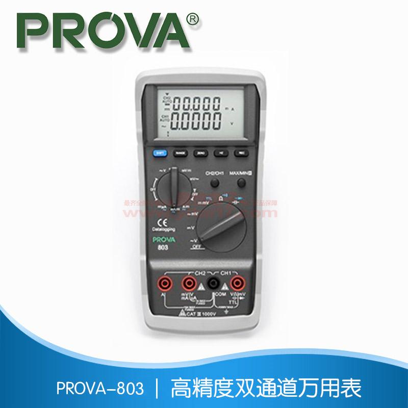 高精度双通道万用表PROVA-803 (RS232)