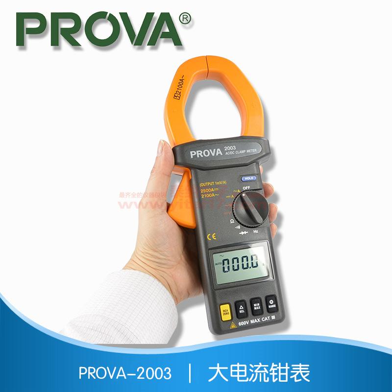 大电流钳表PROVA-2003