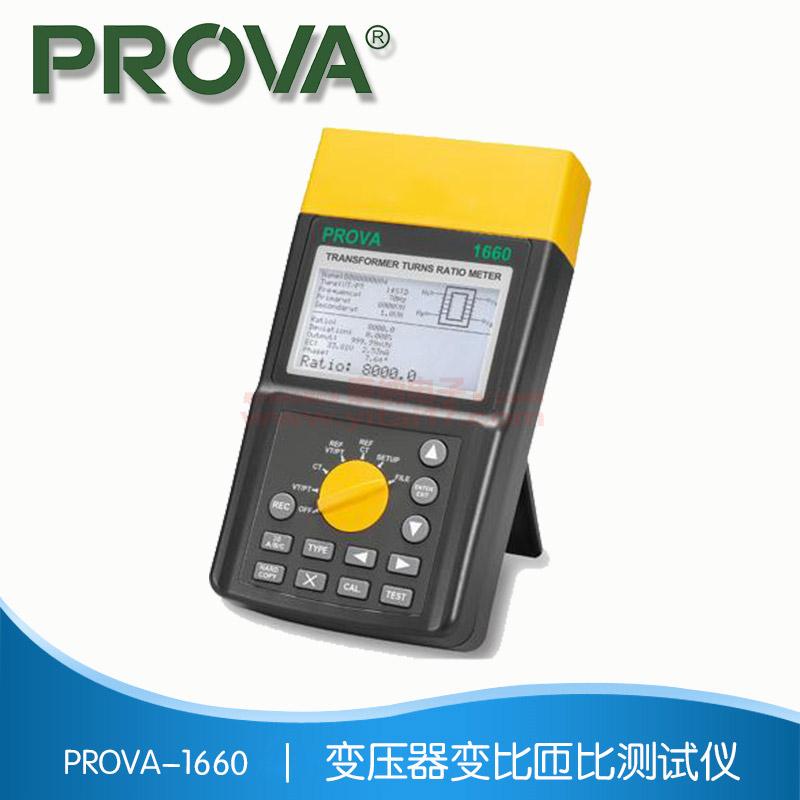 变压器变比匝比测试仪 PROVA-1660