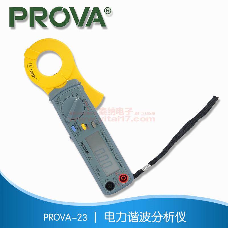 电力谐波分析仪 PROVA-23