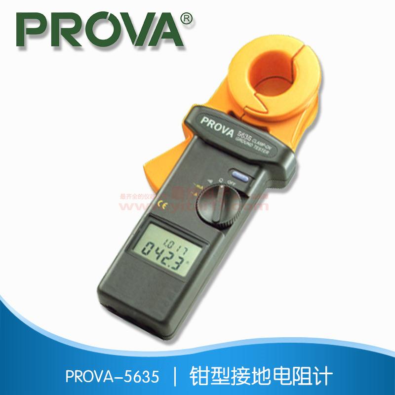 钳型接地电阻计 PROVA-5635