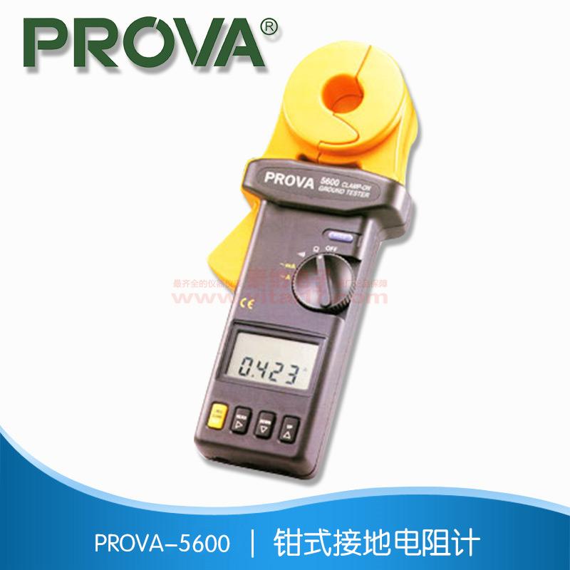 钳式接地电阻计  PROVA-5600  (免打地针)(停产)