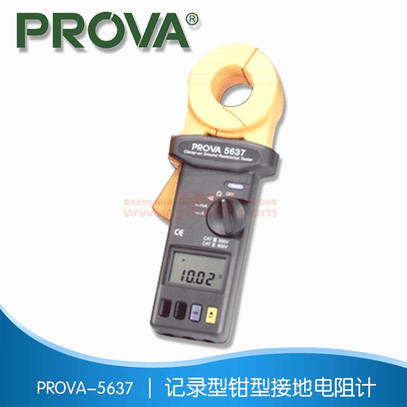 记录型钳型接地电阻计  PROVA-5637  (停产)