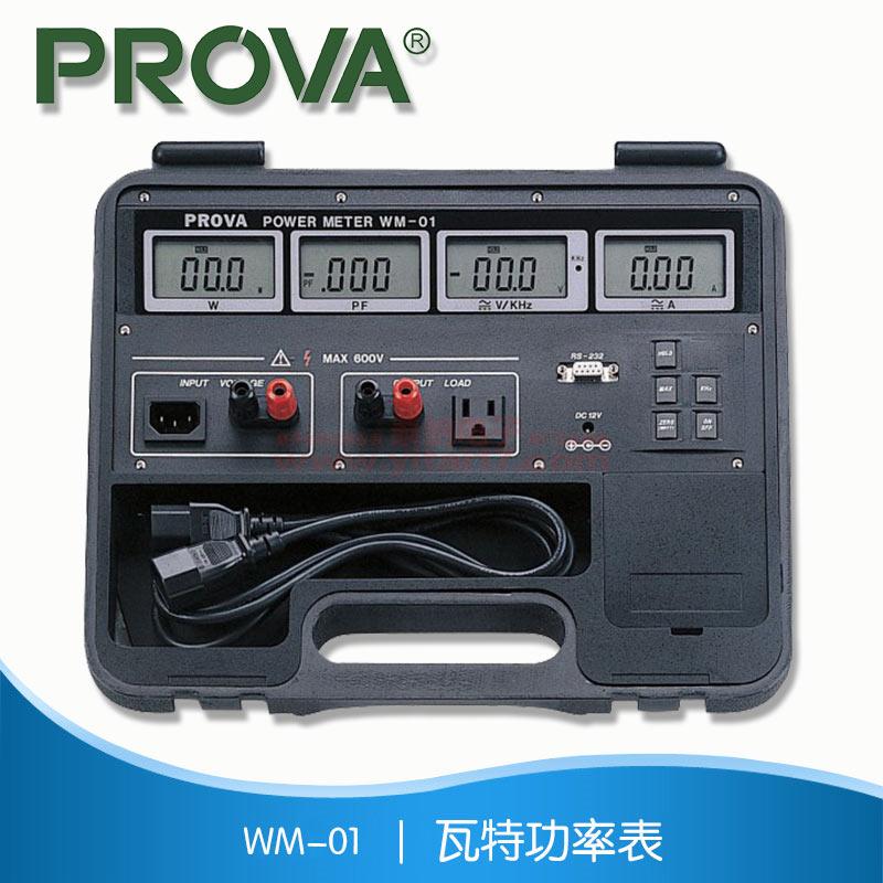 瓦特功率表 WM-01(RS232)