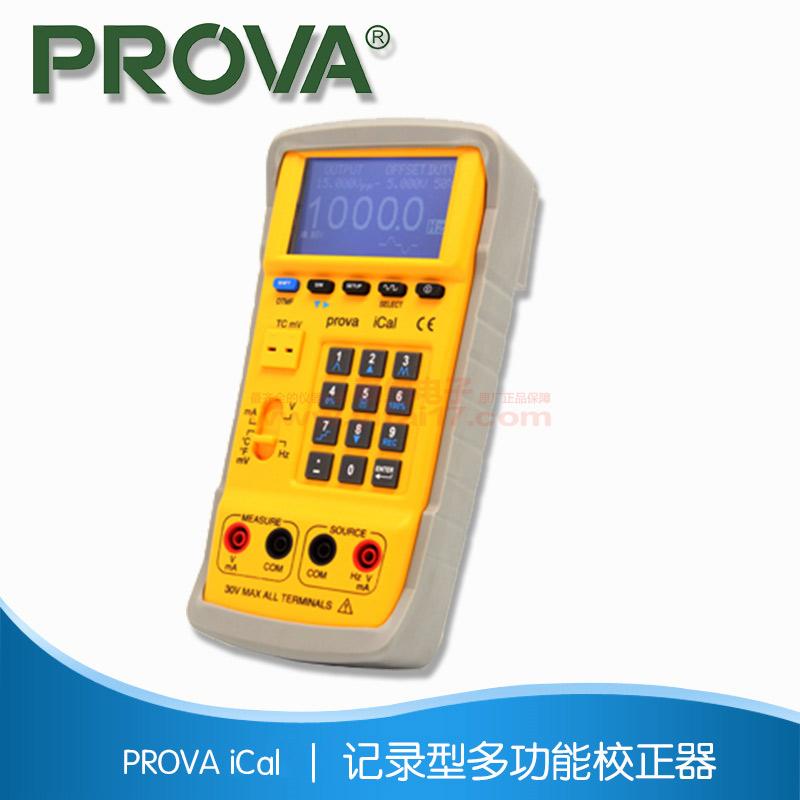 记录型多功能校正器 PROVA iCal