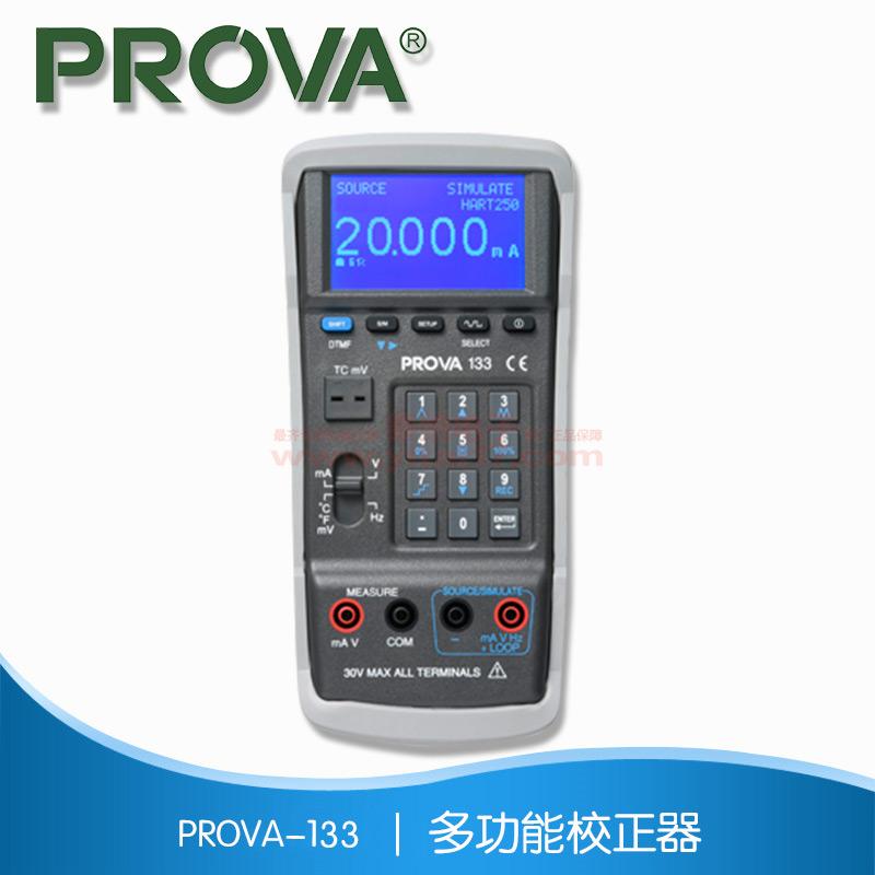 多功能校正器 PROVA-133