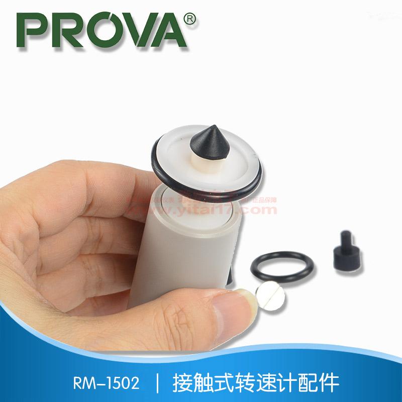 接触式转速计配件 RM-1502