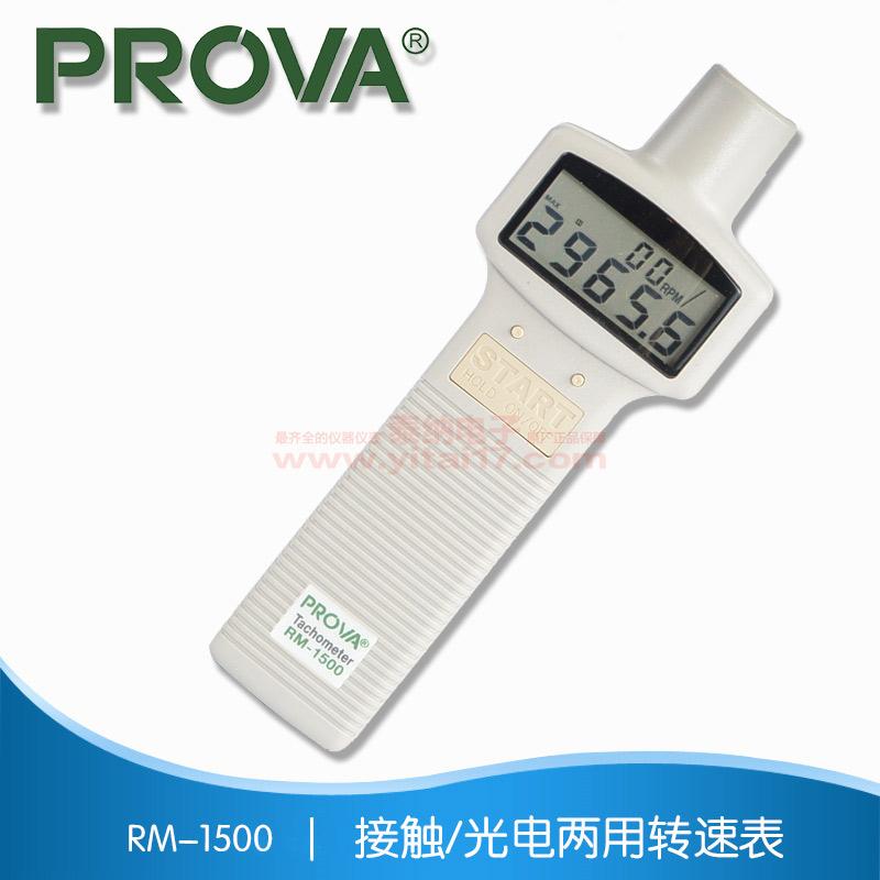 接触/光电两用转速表 RM-1500