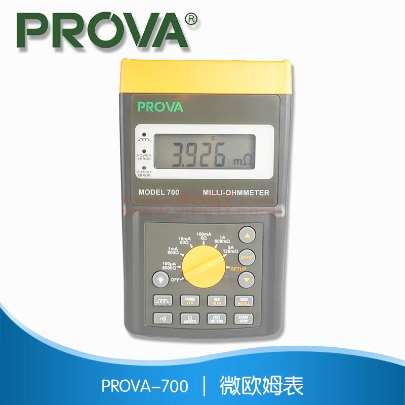 微欧姆表 PROVA-700