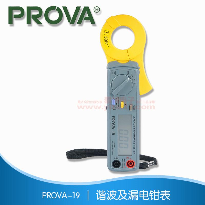谐波及漏电钳表 PROVA-19