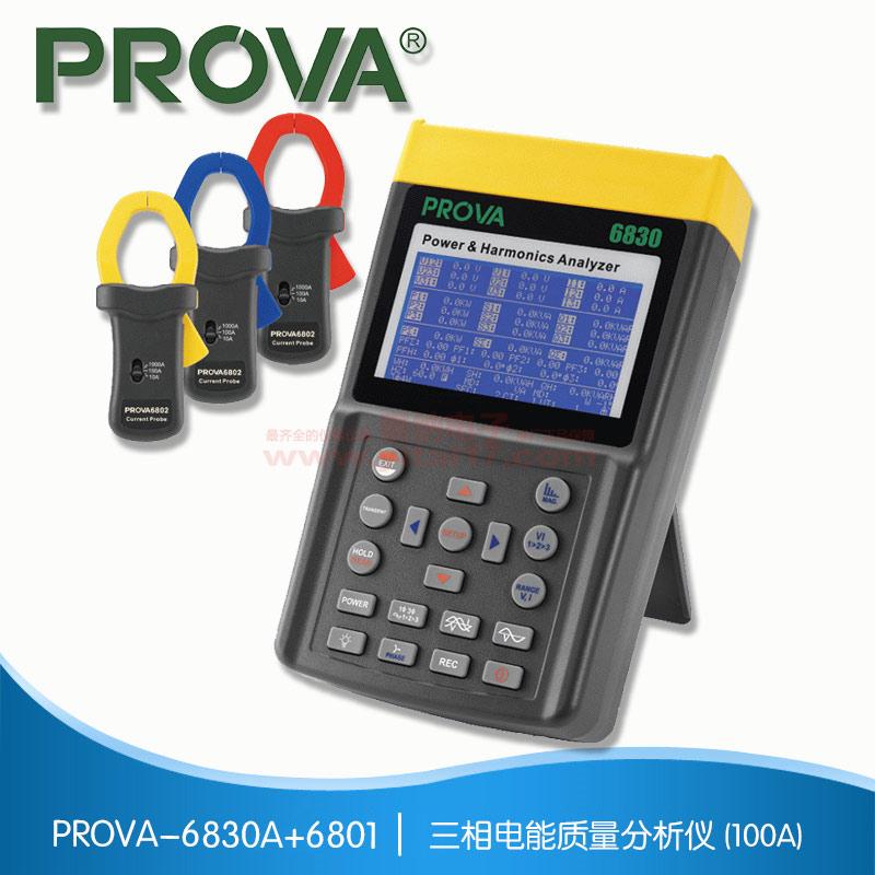 三相电能质量分析仪 (100A)  PROVA-6830A+6801