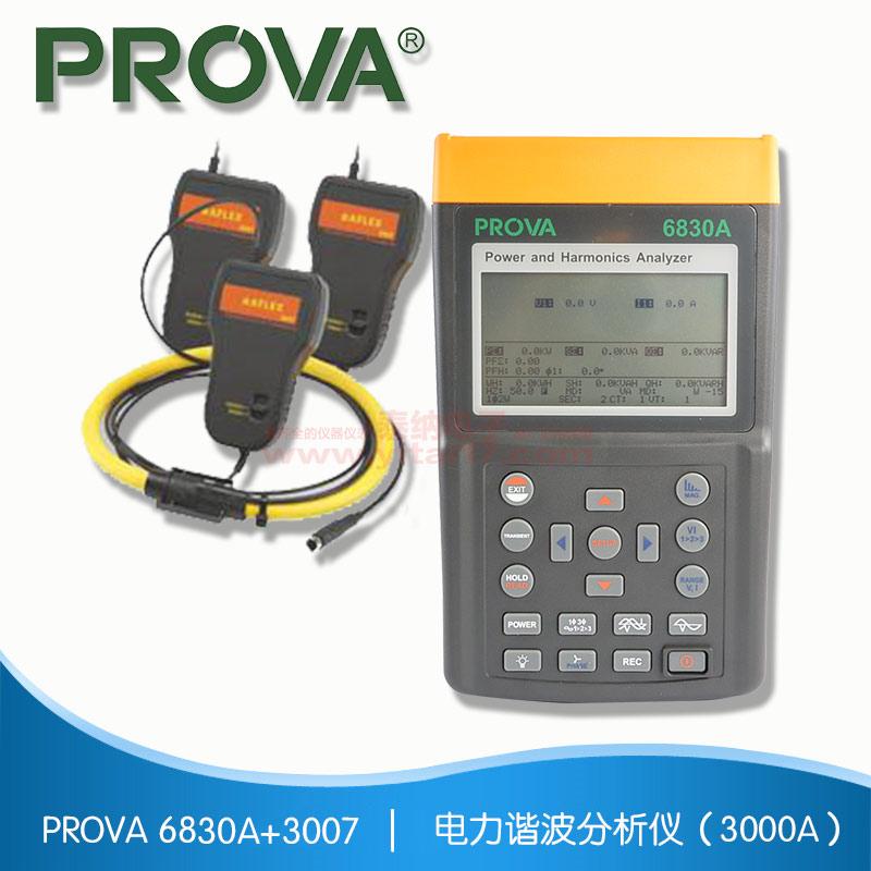 电力谐波分析仪(3000A) PROVA 6830A+3007