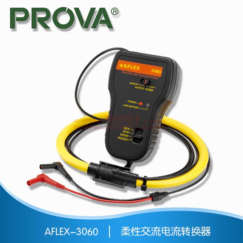 柔性交流电流转换器 AFLEX-3060