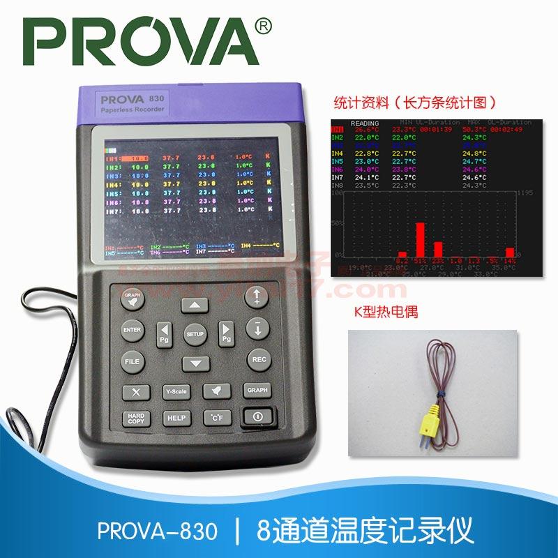 8通道温度记录仪 多点温度计 PROVA-830