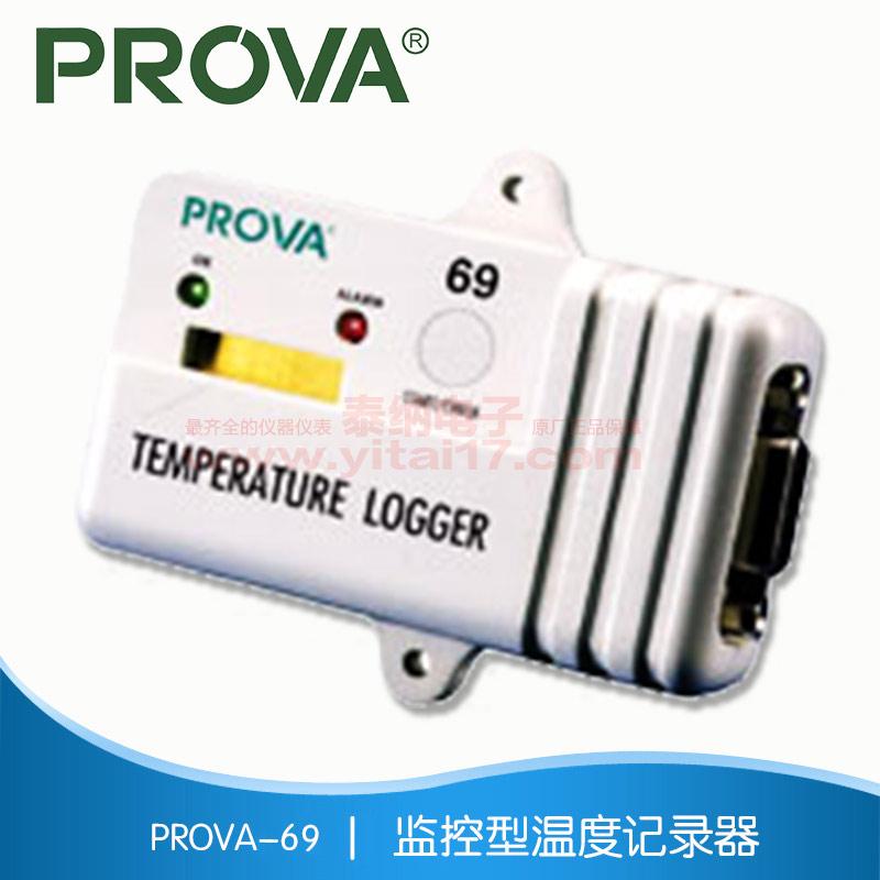 监控型温度记录器 PROVA-69(停产)