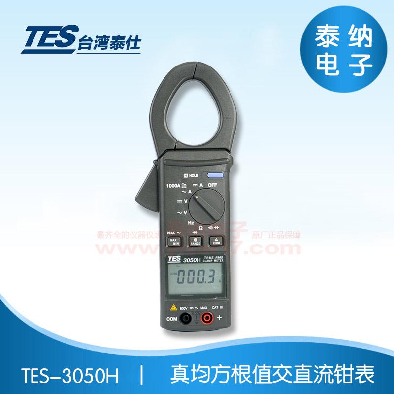 TES-3050H  真均方根值交直流钳表