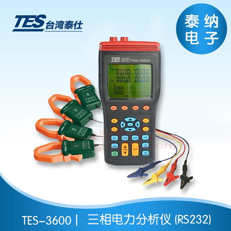TES-3600  三相电力分析仪  (RS232)