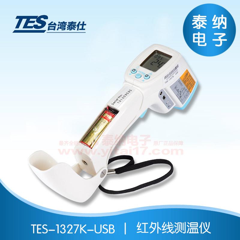 TES-1327K-USB 红外线测温仪