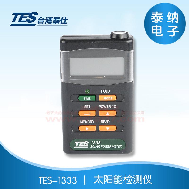 TES-1333 太阳能检测仪