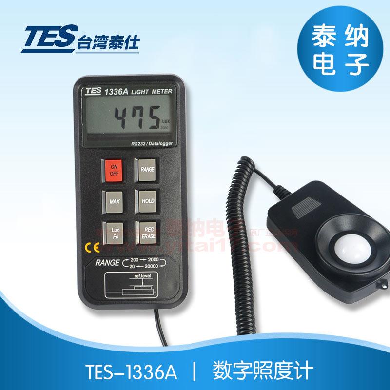 TES-1336A 数字照度计(RS232)