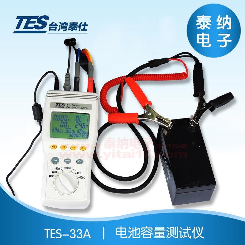TES-33A 电池容量测试仪