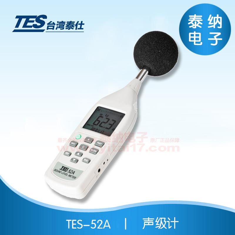 TES-52A  声级计
