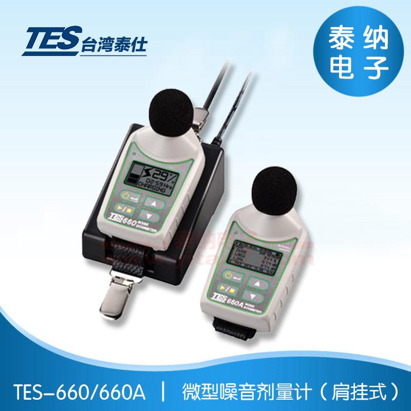 TES-660/660A  微型噪音剂量计(肩挂式)