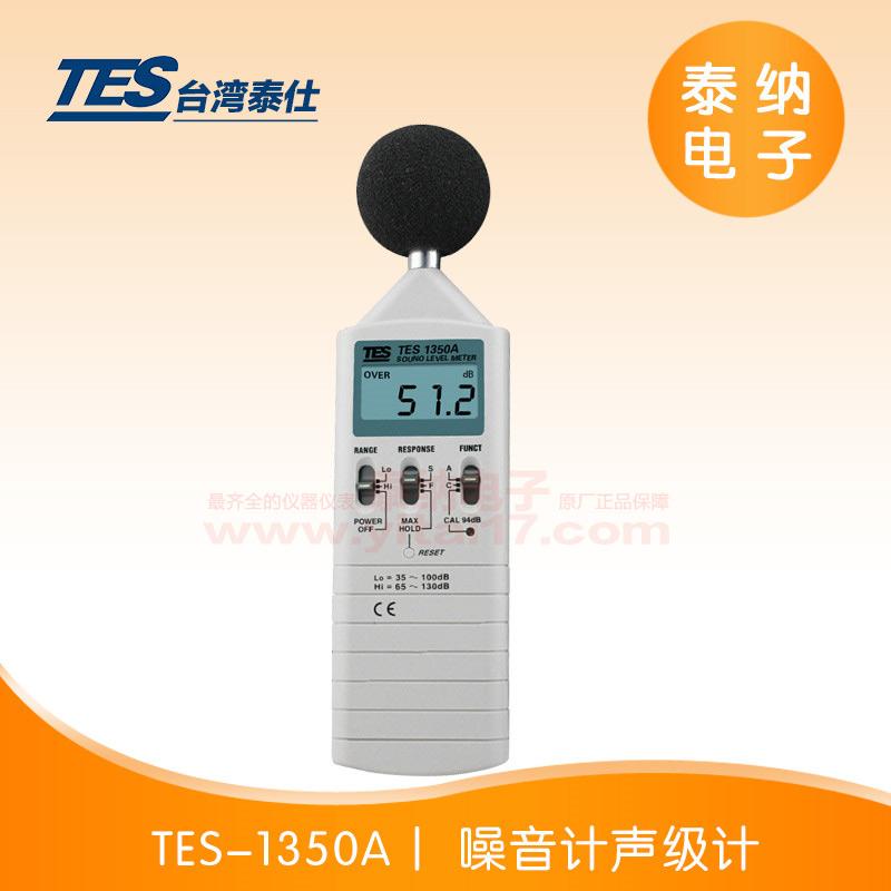 TES-1350A 噪音计声级计