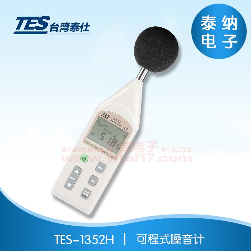 TES-1352H 可程式噪音计(停产)