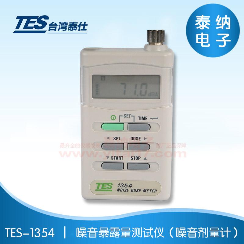 TES-1354  噪音暴露量测试仪(噪音剂量计)