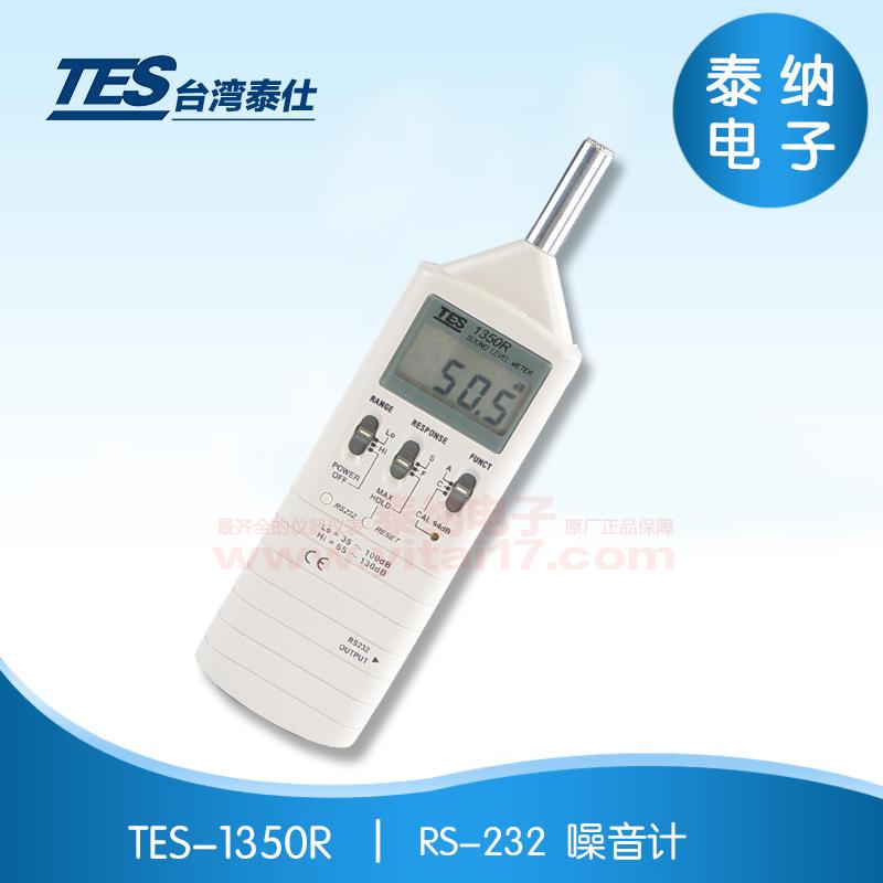 TES-1350R RS-232噪音计